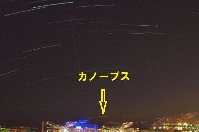 カノープス露出36分 (394x262).jpg