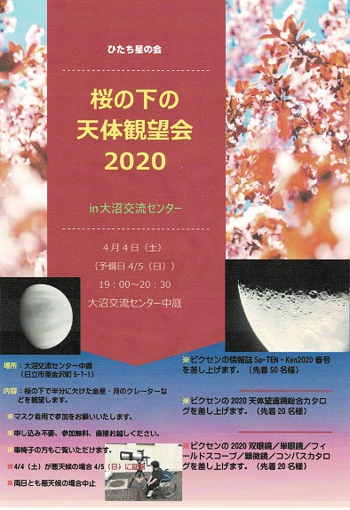 ポスター桜の下の天体観望会2020-394.jpg