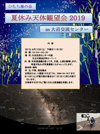天体観望会in大沼交流センター2019.08.10.jpg