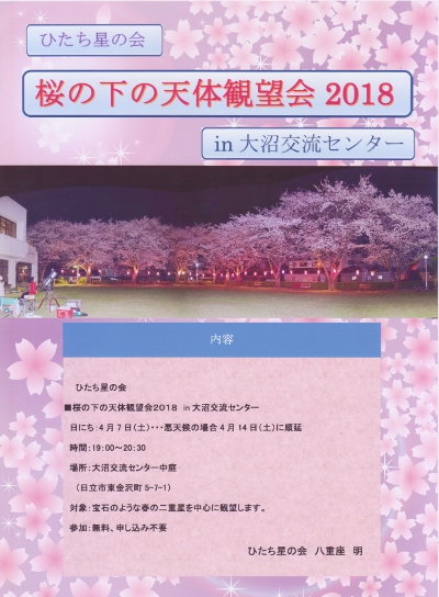 桜の下の天体観望会2018 001 (400x544).jpg